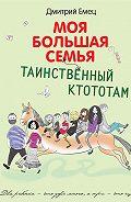 Дмитрий Емец -Таинственный Ктототам