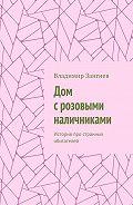 Владимир Зангиев -Дом срозовыми наличниками. История про странных обитателей