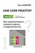 Вадим Геннадьевич Шабалин -Сам себе риэлтор. Как самостоятельно провести сделку с недвижимостью