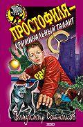 Владимир Сотников - Простофиля – криминальный талант