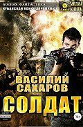 Василий Сахаров -Солдат