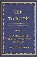 Лев Толстой - Полное собрание сочинений. Том 4. Произведения Севастопольского периода. Утро помещика