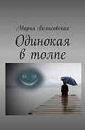 Мария Велисовская -Одинокая втолпе