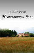 Анна Потемкина -Неоплатный долг
