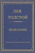Лев Толстой - Полное собрание сочинений. Том 29. Произведения 1891–1894 гг. Неделание