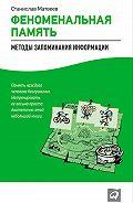 Станислав Матвеев -Феноменальная память. Методы запоминания информации