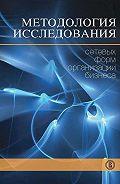 Коллектив Авторов -Методология исследования сетевых форм организации бизнеса
