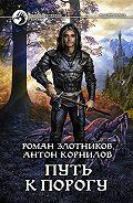 Роман Злотников -Путь к Порогу