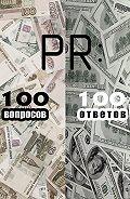 Коллектив Авторов -PR: 100 вопросов – 100 ответов