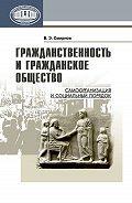 Виктор Смирнов -Гражданственность и гражданское общество. Самоорганизация и социальный порядок