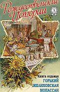 Н. И. Уварова -«Рождественские истории». Книга седьмая. Горький М.; Желиховская В.; Мопасан Г.