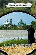 Николай Лесков -Соборяне (сборник)