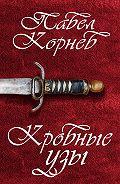 Павел Корнев -Кровные узы