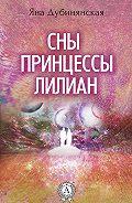Яна Дубинянская -Сны принцессы Лилиан
