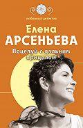 Елена Арсеньева -Поцелуй с дальним прицелом