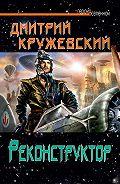Дмитрий Кружевский -Реконструктор