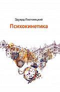 Эдуард Ластовецкий -Психокинетика