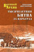 Александр Широкорад -Тысячелетняя битва за Царьград