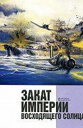 Александр Прищепенко -Закат империи восходящего солнца
