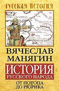 Вячеслав Манягин - История Русского народа от потопа до Рюрика