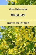 Лиен Кузнецова -Цветочные истории. Акация