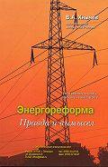 Валерий Хнычёв -Энергореформа: правда и вымысел