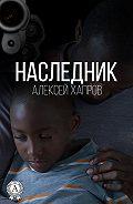 Алексей Хапров -Наследник