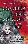 Елена Арсеньева -Большая книга ужасов – 68 (сборник)