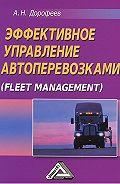 Алексей Дорофеев -Эффективное управление автоперевозками