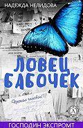 Надежда Нелидова -Ловец бабочек