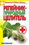 С. В. Филатова -Репейник – природный целитель