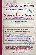 Андрей Леонидович Звонков - О чем говорят врачи? Как понимать рекомендации доктора и результаты анализов