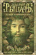 Антология, Эллен Датлоу, Терри Виндлинг - Зеленый рыцарь. Легенды Зачарованного Леса (сборник)
