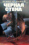 Леонид Кудрявцев -Чёрная стена