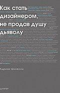 Адриан Шонесси - Как стать дизайнером, не продав душу дьяволу