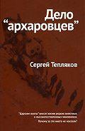 Сергей Тепляков -Дело «архаровцев»