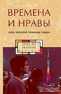 Коллектив авторов - Времена и нравы (сборник)