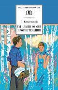 Владислав Бахревский -Ты плыви ко мне против течения (сборник)