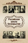 Е. В. Харламов -Российская школа бескорыстия