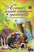 Елена Калинина -Самый лучший семейный праздник