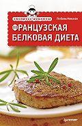 Любовь Невская - Экспресс-рецепты. Французская белковая диета
