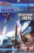 Сергей Иванов - Железный зверь