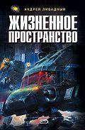 Андрей Ливадный -Жизненное пространство