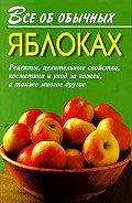 Иван Дубровин - Все об обычных яблоках