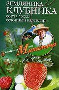 Николай Звонарев -Земляника. Клубника. Сорта, уход, сезонный календарь