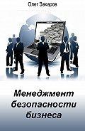 О. Ю. Захаров -Менеджмент безопасности бизнеса