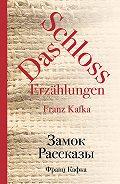 Франц Кафка -Замок. Рассказы (сборник)