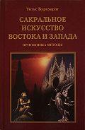 Титус Буркхардт -Сакральное искусство Востока и Запада. Принципы и методы