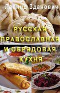 Леонид Зданович -Русская православная и обрядовая кухня