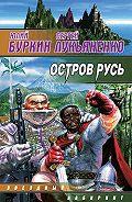 Сергей Лукьяненко -Остров Русь (сборник)